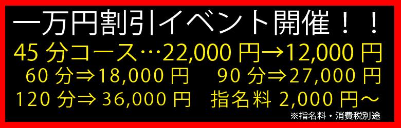 【[延長戦!]一万円割引イベント!】開催!!