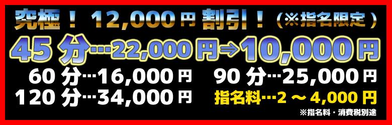 【究極!12,000円割引イベント】開催!!!