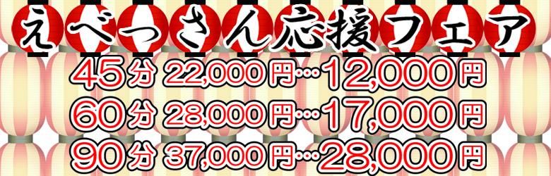 広島 ソープ 割引