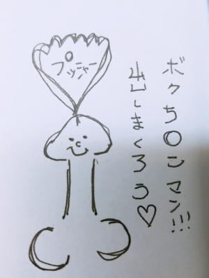 広島県広島市のソープランド Ocean 写メ日記 落書き画像
