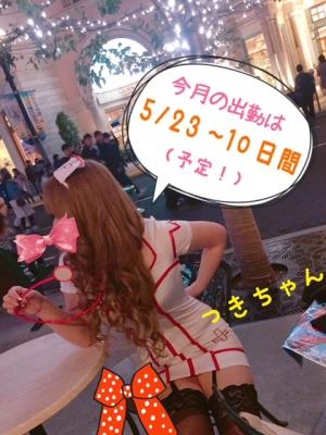 広島県広島市のソープランド Ocean 写メ日記 5月と6月出勤のお知らせ!画像