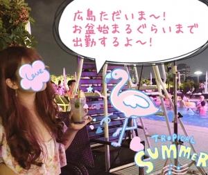 広島県広島市のソープランド Oceanの写メ日記 ただいまぁ!画像