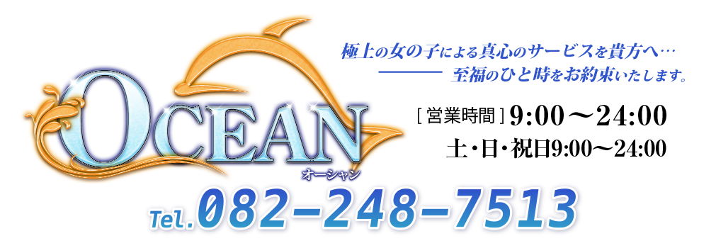 広島県広島市のソープランドOcean ヘッダーイメージオーバーレイ画像