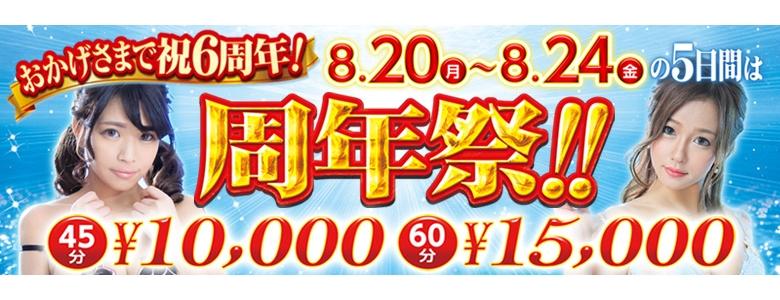 オープン6周年記念イベント開催