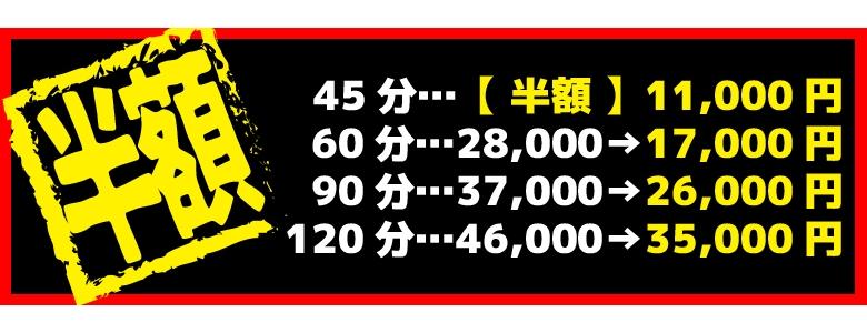 「激安!半額イベント」開催!!