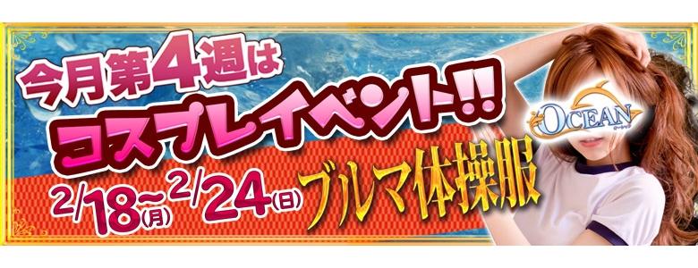 毎月第3週はコスプレイベント!!